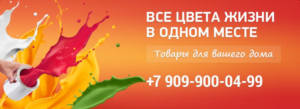 Купить краску в Серпухове